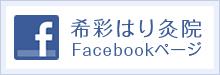 希彩はり灸院 Facebook
