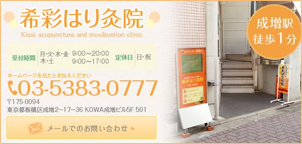 希彩はり灸院  TEL 03-5383-0777